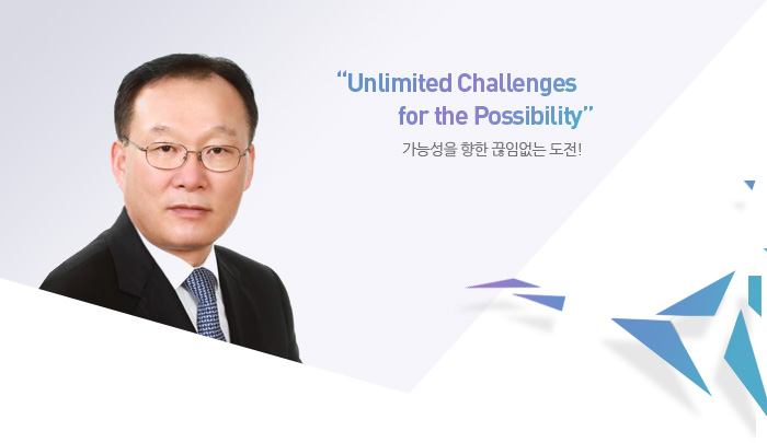 Unlimited Challenges for the Possibility - 가능성을 향한 끊임없는 도전!